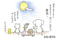 与作と楽太郎(171)