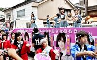 おおの城まつりにAKB48参加