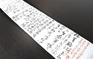 福井信金が入手した梅田雲浜の書簡=11日、福井市の同金庫本店