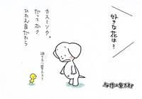 与作と楽太郎(169)