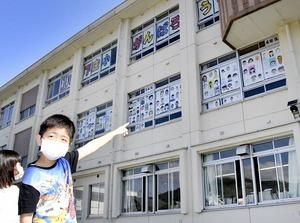 自分の似顔絵を見つけた児童=5月22日、福井県大野市下庄小学校