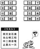 【ファミリークイズ】■四字熟語クイズ