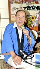 慰問公演25年の「青空会」代表 門田吉雄さん …