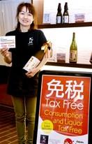 訪日外国人の酒税免除 県内製造場で初
