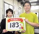 福井国体まであと183日