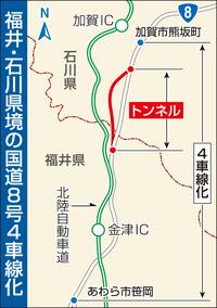 国道8号、福井石川県境を4車線化