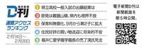 D刊週間ランキング【2月14日~20日】