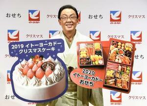 クリスマスケーキとおせちの発表会に登場した梅沢富美男=12日、東京都内
