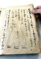 県内古文書にアマビコ挿絵入り記載