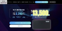 【2021年最新】安い人気ポケットWi-Fiおすすめ10選 月額料金ランキング