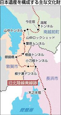 南越前、敦賀、長浜の鉄路 日本遺産に 敦賀で式典 新幹線見据え決意 広域誘客 取り組み加速