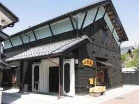 平成大野屋の体験観光拠点
