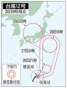 台風12号29日に福井接近か