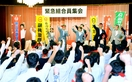 福井市職員労組が給料削減に反対