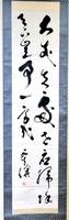 「男子たるもの、天下を掃除すべし」などと書かれた、梅田雲浜の直筆の書
