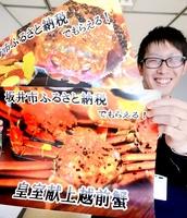 ふるさと納税の返礼品に越前がにを用意したことをPRするチラシの図案=2017年4月、福井県坂井市役所