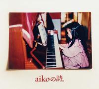 <大ヒット盤> aiko『aikoの詩。』 時間の経過を感じさせない歌声