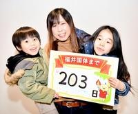 福井国体まであと203日