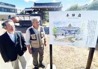 江戸期の金津 絵図看板に あわら・団体設置、歴史PR 6枚「まち歩き役立てて」