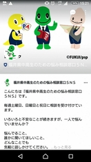 中高生に福井県がLINEで教育相談