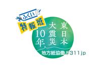 ハザードマップ、福井県民の浸透課題