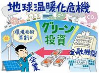 環境技術、金融面で後押し 日本出遅れ、成長の鍵に 経済やわらかゼミ