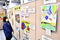 歴代人権ポスター知って 敦賀のギャラリー 入賞作や作文展示 みんなで読もう