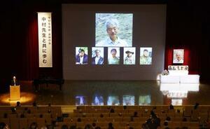 「ペシャワール会」が福岡市の九州大で開いた中村哲さんの追悼会=23日午後