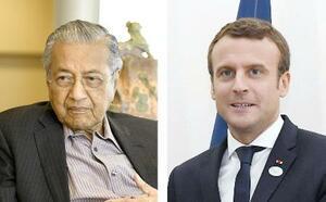 マレーシアのマハティール前首相、フランスのマクロン大統領