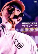 「DVD=2」 SHINGO★西成『ここから…い…