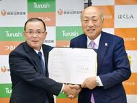 石川の2信金が合併合意