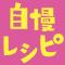 自慢のレシピを大募集! 最優秀賞は商品券3万円分