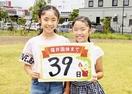 福井国体まであと39日