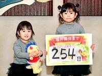 福井国体まであと254日