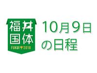 福井国体10月9日の日程