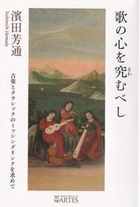 『歌の心を究むべし』濱田芳通著 音楽を音楽たらしめるもの