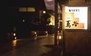 越前市の旅館、丹南魅力知る拠点に