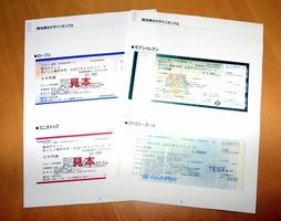 福井市が販売した宿泊券の見本