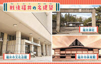 「昭和福井の名建築」見直そう 個性的デザイン たくさん ニュース教えて!