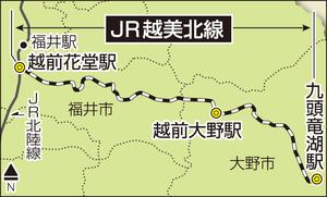 JR越美北線
