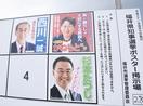知事選投票率全国1位奪還なるか