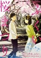 並木歩く男女、桜まつりへの誘い