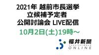 越前市長選挙、立候補予定者の公開討論会を中継 10月2日19時からYouTubeチャンネル
