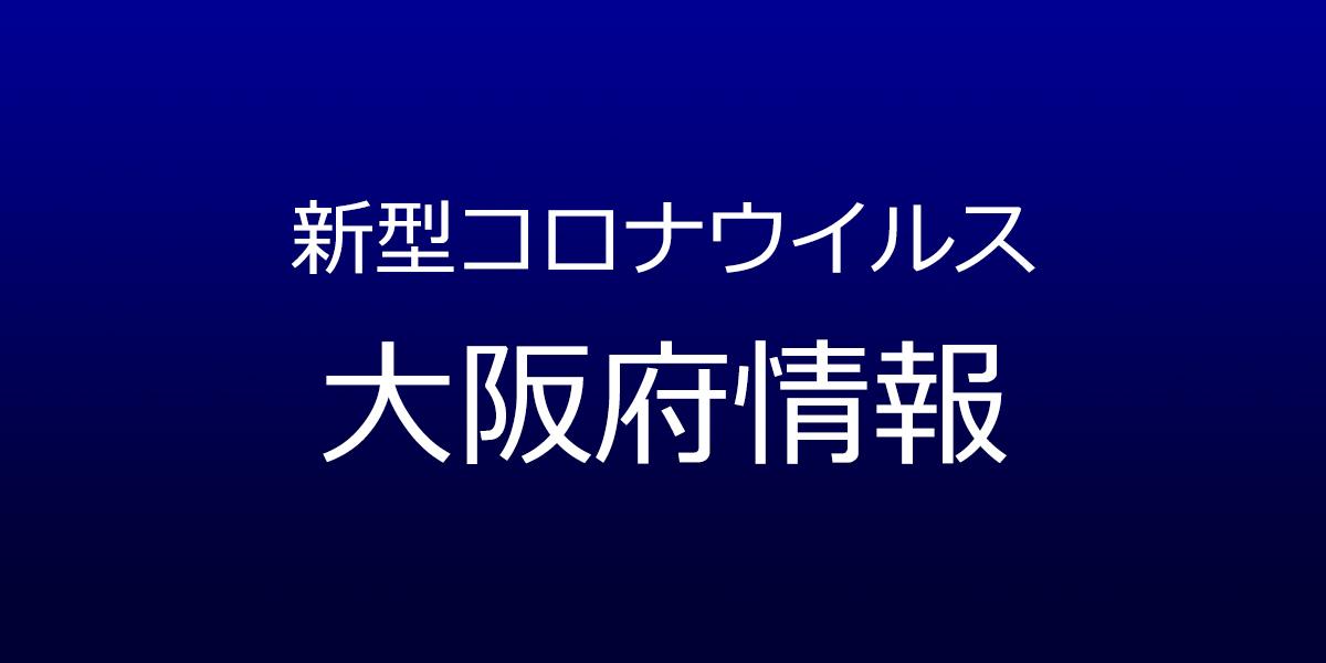 市 者 感染 吹田 コロナ 【毎日更新】大阪府の新型コロナウイルス感染状況(市町村別)