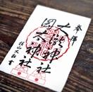 和紙の神様へ「リモート参拝」