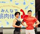 NHK「みんなで筋肉体操」 独特の空気 人気じ…