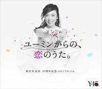 <大ヒット盤> 松任谷由実『ユーミンからの、恋のうた。』 テーマは純真さ、強さ、そして体験
