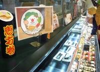 恵方巻き、大量廃棄防げ 県内スーパー予約販売強化 割引、チラシ啓発、期間前倒し…各店で工夫 ふくい経済進行形