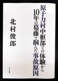 福島事故 独自視点で検証 敦賀原発で勤務経験、日本原電元理事 北村俊郎さんが新著 巨大組織の問題切り込む