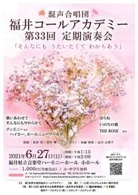 歌える喜び込めた14曲 混声合唱団「福井コールアカデミー」 2年ぶり定演 27日、県立音楽堂